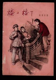 十七年文学抓特务 《楼上楼下》 1956年一版一印 插图本