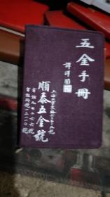 五金手册 【精装 1951年33版】 422