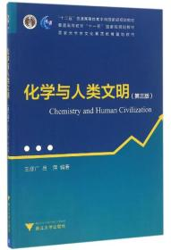 化学与人类文明(第3版)/科学通识系列丛书