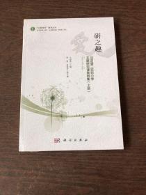 研之趣:北京第二实验小学主题研究课案例集.上册