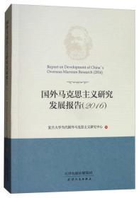 国外马克思主义研究发展报告(2016)未拆封