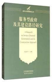 服务型政府及其建设路经研究/南开公共管理研究丛书