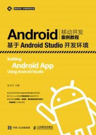 Android移动开发案例教程——基于Android Studio开发环境