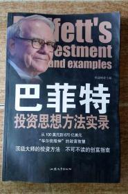 巴菲特投资思想方法实录