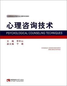 心理咨询技术/高等院校应用型专业心理学系列教材