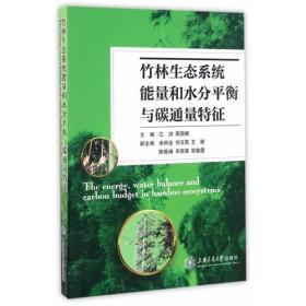 竹林生态系统能量和水分平衡与碳通量特征