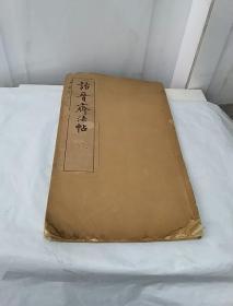 诒晋斋法书四集(思元主人)