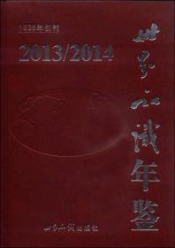 世界知识年鉴 2013/2014