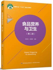 """食品营养与卫生(第二版)(中国轻工业""""十三五""""规划立项教材)"""