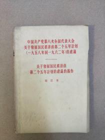 中国共产党第八次全国代表大会关于发展国民经济的第二个五年计划(1958——1962)的建议