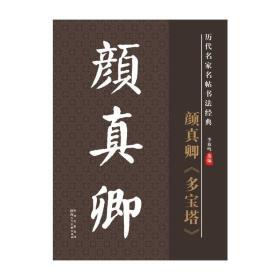 历代名家名帖书法经典:颜真卿《多宝塔》