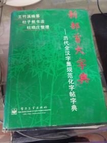 新部首大字典历代全汉字集规范化字帖字典