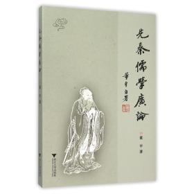 先秦儒学广论 / 董平著(签名版)