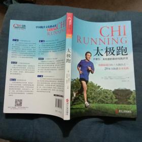 太极跑:不费力、无伤害的革命性跑步法(正版现货 内页干净)【3-4】