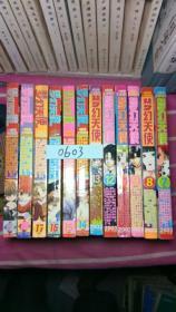 梦幻天使 (2003 )7一19缺第10册共12册合售