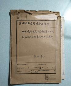 物质清仓档案-宁德县革委会清仓办公室 1970-1971