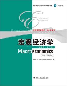 宏观经济学(英文版·第五版)/高等学校经济类双语教学推荐教材·经济学经典教材·核心课系列