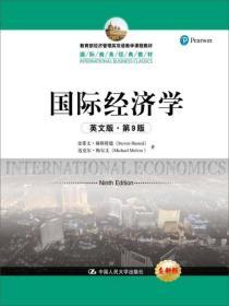 国际经济学(英文版·第9版)/国际商务经典教材