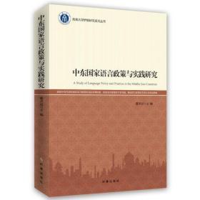 中东国家语言政策与实践研究