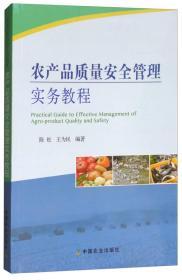 当天发货,秒回复咨询 二手农产品质量安全管理实务教程陈松王为民著中国农业出版社9787 如图片不符的请以标题和isbn为准。