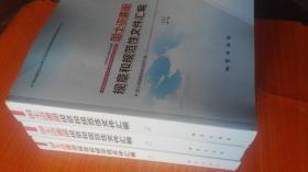 国土资源部规章和规范性文件汇编(上中下)