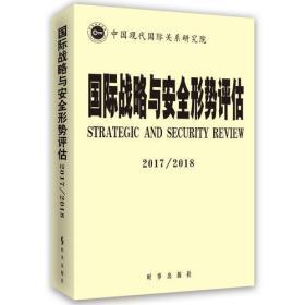 国际战略与安全形势评估2017/2018