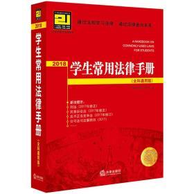 2018学生常用法律手册 全科通用版 法律出版社法规中心 法律出版社 9787519719135
