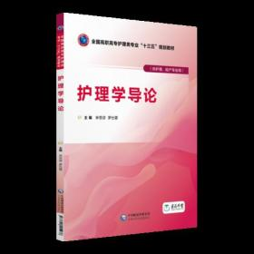 """护理学导论(全国高职高专护理类专业""""十三五""""规划教材)"""