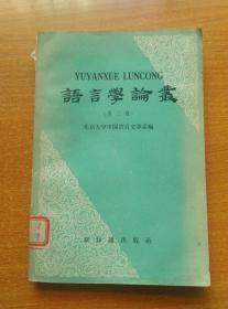 语言学论丛 第二辑【58年一版一印】