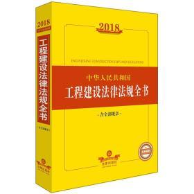 2018中华人民共和国工程建设法律法规全书