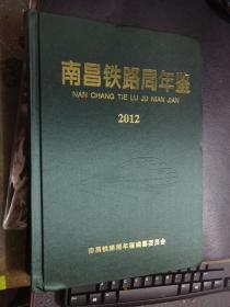 南昌铁路局年鉴.2012