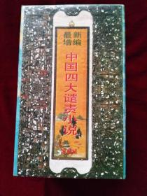中国四大谴责小说