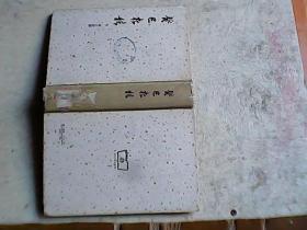 癸已存稿<精装>1937年初版 1957年重印 上海1印