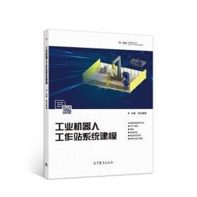 工业机器人工作站系统建模 双元教育 高等教育出版社 9787040