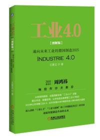 工业4.0(图解版):通向未来工业的德国制造2025 王喜文 机械工业出版社
