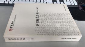 招商银行 研究报告选编2013卷【厚本】.