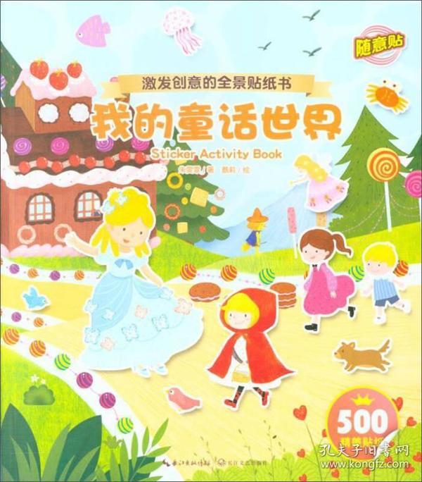 我的童话世界/激发创意的全景贴纸书