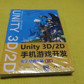 Unity 3D\2D手机游戏开发:从学习到产品