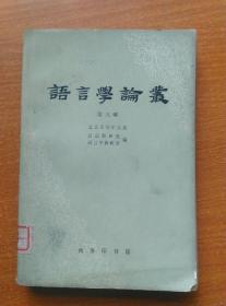 语言学论丛 第五辑