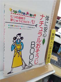 ナチユラルおそうじBOOK    16开家务清理用书    日文原版
