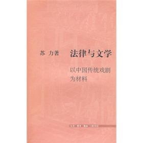 法律与文学:以中国传统戏剧为材料