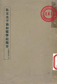私立北平协和医学院简章-1930年事-1930年版-(复印本)