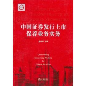 中国证券发行上市保荐业务实务