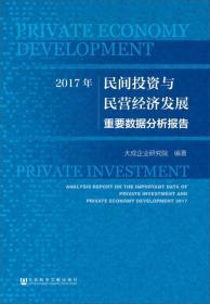 2017年民间投资与民营经济发展重要数据分析报告