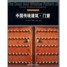 中国传统建筑·门窗