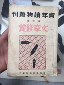 青年读物丛刊:文章修养(民国35年3版)