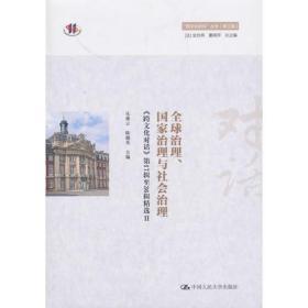 """送书签zi-9787300258812-全球治理、国家治理与社会治理——《跨文化对话》第17辑至36辑精选Ⅱ(""""跨文化研究""""丛书(第三辑))"""
