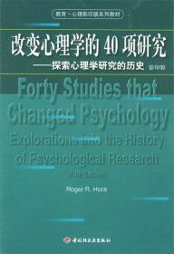 改变心理学的40项研究:探索心理学研究的历史(英文影印版)