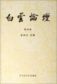 白云论坛(第1、 2、 3、 4卷)四册合售