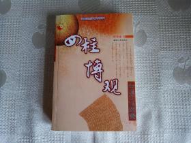 中国古代哲学研究文萃(7):四柱博观---命理实践探索(2004年1版1印8000册 请看书影及描述!)